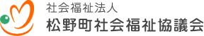 社会福祉法人 松野町社会福祉協議会
