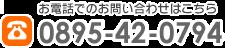 0895-42-0794
